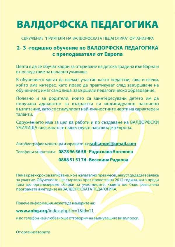 Обучение по Валдорфска педагогика с преподаватели от Европа